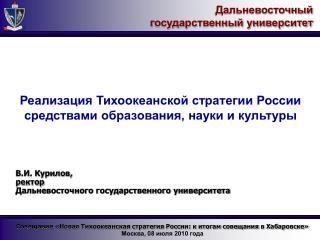 Реализация Тихоокеанской стратегии России средствами образования, науки и культуры