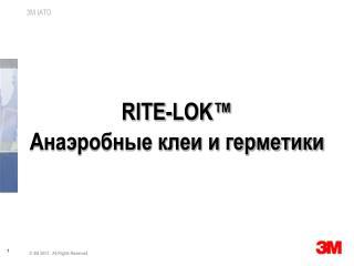 RITE-LOK™  Анаэробные клеи и герметики