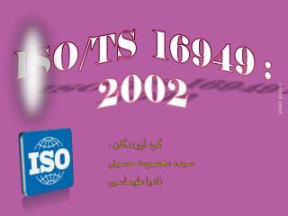 ISO/TS  16949 : 2002