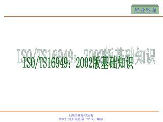 ISO/TS16949:2002 版基础知识