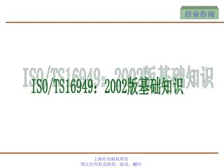 ISO/TS16949?2002 ?????