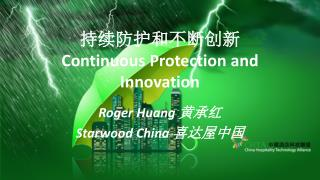 持续防护和不断创新 Continuous Protection and Innovation