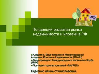 Тенденции развития рынка недвижимости и ипотеки в РФ