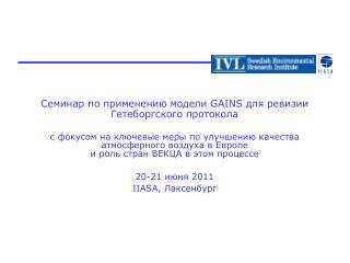 Семинар по применению модели  GAINS  для ревизии Гетеборгского протокола