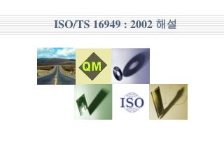 ISO/TS 16949 : 2002  해설