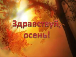 Здравствуй, осень!