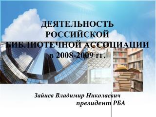 Вологда – библиотечная  столица России 2009 года