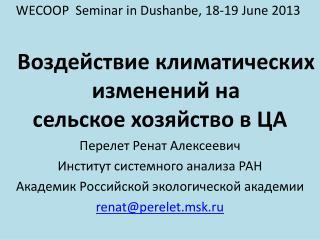 WECOOP Seminar in Dushanbe, 18-19 June 2013 Воздействие климатических изменений на