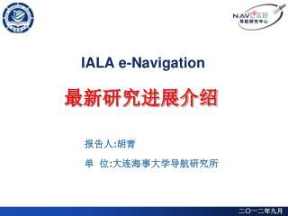 IALA e-Navigation