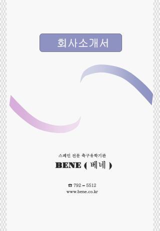 스페인 전문 축구유학기관 BENE (  베네  ) ☎  792  –  5512 bene.co.kr