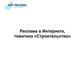 Реклама в Интернете, тематика «Строительство»