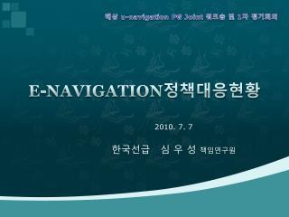 E-NAVIGATION 정책대응현황