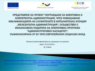 Начална пресконференция за стартиране на проекта Дата: 12.12.2013 г.  Гр. София