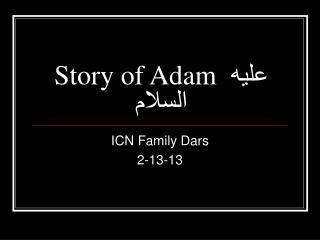 Story of Adam  عليه السلام