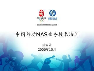中国移动 MAS 业务技术培训