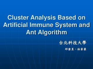 Cluster Analysis Based on Artificial Immune System and Ant Algorithm