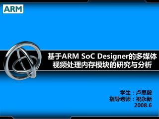 基于 ARM SoC Designer 的多媒体视频处理内存模块的研究与分析