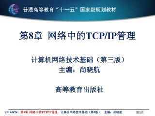 第 8 章  网络中的 TCP/IP 管理