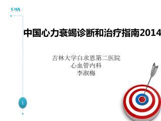 中国心力衰竭诊断和治疗指南 2014