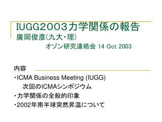 IUGG 2003力学関係の報告 廣岡俊彦 ( 九大・理 ) オゾン研究連絡会  14 Oct 2003