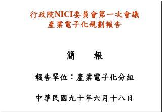 行政院 NICI 委員會第一次會議 產業電子化規劃報告 簡       報 報告單位:產業電子化分組 中華民國九十年六月十八日