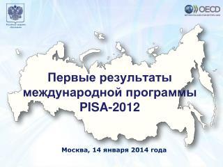 Москва 7 декабря 2010 года