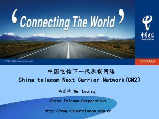 中国电信下一代承载网络 China telecom Next Carrier Network(CN2 )