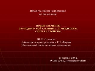 Пятая Российская конференция по радиохимии