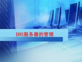 DNS 服务器的管理