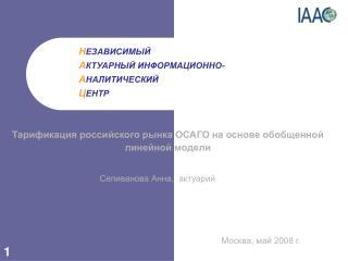 Тарификация российского рынка ОСАГО на основе обобщенной линейной модели