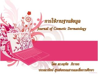 ?????????????????? Journal of Cosmetic Dermatology