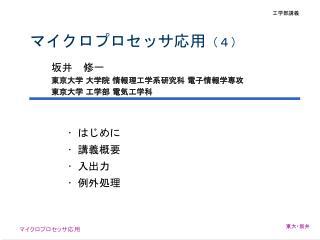 マイクロプロセッサ応用 (4)