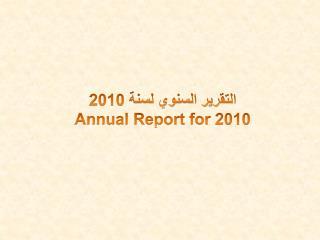 التقرير السنوي لسنة 2010 Annual  Report  for 2010