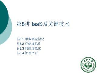 第 8 讲  IaaS 及关键技术
