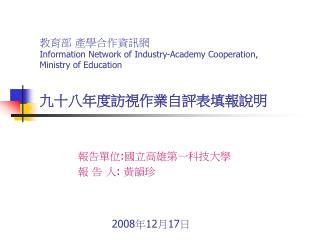 報告單位 : 國立高雄第一科技大學 報 告 人 :  黃韻珍