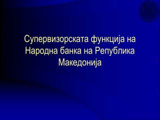 Супервизорската функција на Народна банка на Република Македонија