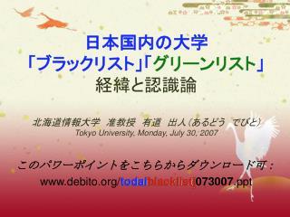 Tokyo University, Monday, July 30, 2007