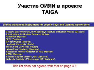 Участие ОИЯИ в проекте  TAIGA
