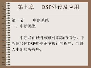 第七章      DSP 外设及应用
