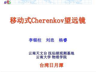 移动式 Cherenkov 望远镜