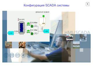 Конфигурация  SCADA  системы
