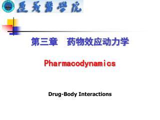 第三章  药物效应动力学 Pharmacodynamics