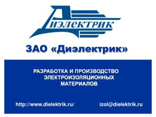ЗАО «Диэлектрик»