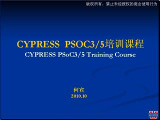 第 11 章  基于 PSoC 的通信电路的实现 Chapter 10 Realization of Communication Circuit  On PSoC