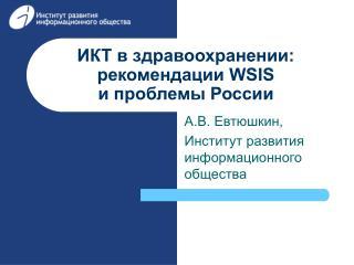 ИКТ в здравоохранении: рекомендации WSIS  и проблемы России