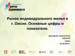 Рынок индивидуального жилья в г. Омске. Основные цифры и показатели.