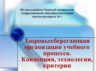 Из опыта работы Тверской специальной (коррекционной) общеобразовательной  школы-интерната № 1
