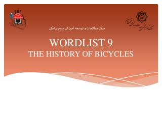 Wordlist 9 The History of bicycles