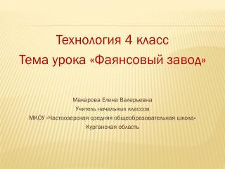 Технология 4 класс Тема урока «Фаянсовый завод» Макарова Елена Валерьевна
