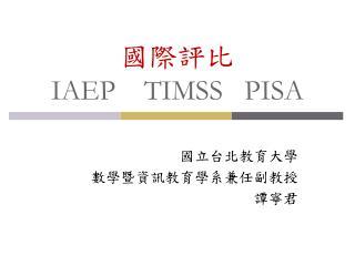 國際評比 IAEP    TIMSS   PISA